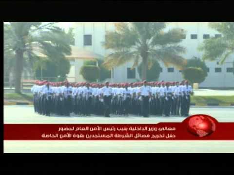 #Bahrain حفل تخريج فصائل الشرطة المستجدين بقوة الأمن الخاصة