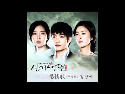Kim Shin Ah  연정가 (New Tales of Gisaeng OST)