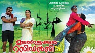 Malayalakkara Residency