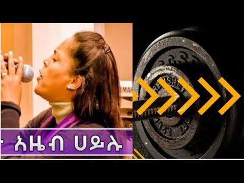 Amharic Mezmur- Azeb-Hailu
