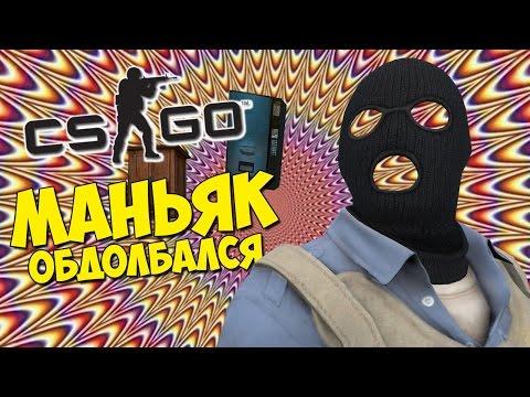 МАНЬЯК ОБДОЛБАЛСЯ - CS:GO Прятки