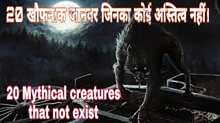 20 mythical creatures   creatures that really not exist