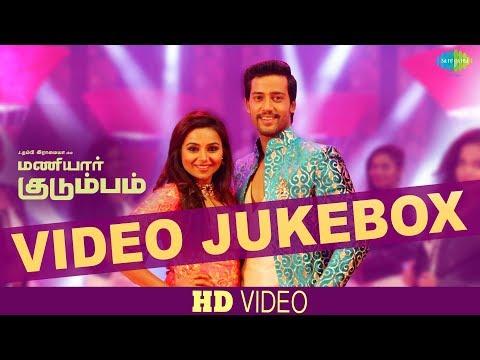 Maniyaar Kudumbam - Video Jukebox | Umapathy | D.Imman | Karthik | Chinmayi | Jithin Raj | Surmukhi