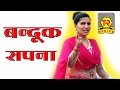 New Super Hit Song || Bandook Chalegi || बन्दूक चलेगी || Super Hit Sapna Song New 2017