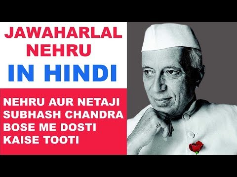 Jawaharlal Nehru Interesting Facts in Hindi - Indian Personality Facts - The Ultimate India