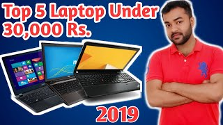 Best 5 Laptops Under 30000 Rs in India 2019 | Top 5 Laptops Under 30000 in India 2019 HINDI Must Buy