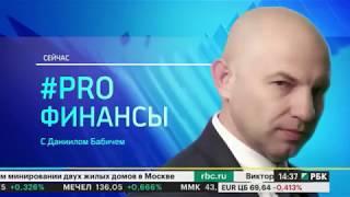 Вадим Бит-Аврагим на РБК ТВ - 08.12.2017