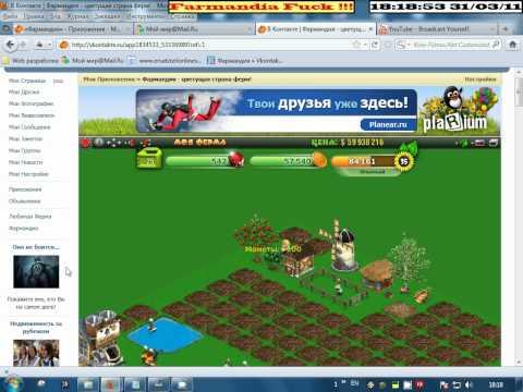 Фармандия-Бабочки. как взламывать игры с помощью Artmoney.