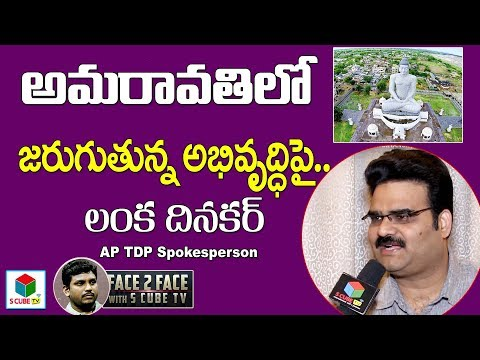 అమరావతిలో జరుగుతున్న-Lanka Dinakar About Amaravati Development | Chandrababu | Modi | S Cube TV