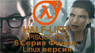 Half-Life 2: Эпизод два - 6 Серия Финал (Half-Life 2: Episode Two - Linux версия)