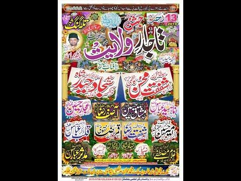 Live Jashan 13 Rajab 2019 Talagang
