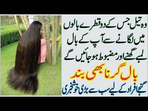 Hair Growth Oil for Fast Hair Growth | Long Hair Home Remedies | Balon Ko Lamba Karne Ka Tarika