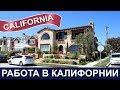 США Кем можно работать в Калифорнии Едем по Коста Меса и Ньюпорт Бич Orange County CA mp3