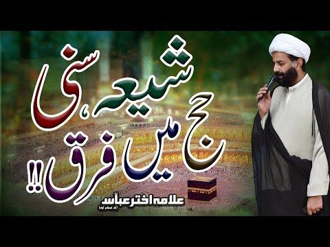 Shia,Sunni Hajj Myn Farq !! | Allama Akhtar Abbas | Islamabad