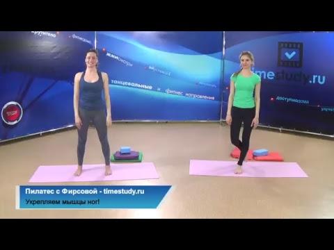 ПИЛАТЕС для ПЛЯЖНОГО СЕЗОНА!! Укрепляем мышцы ног часть 2 ! Прямой эфир на timestudy.ru