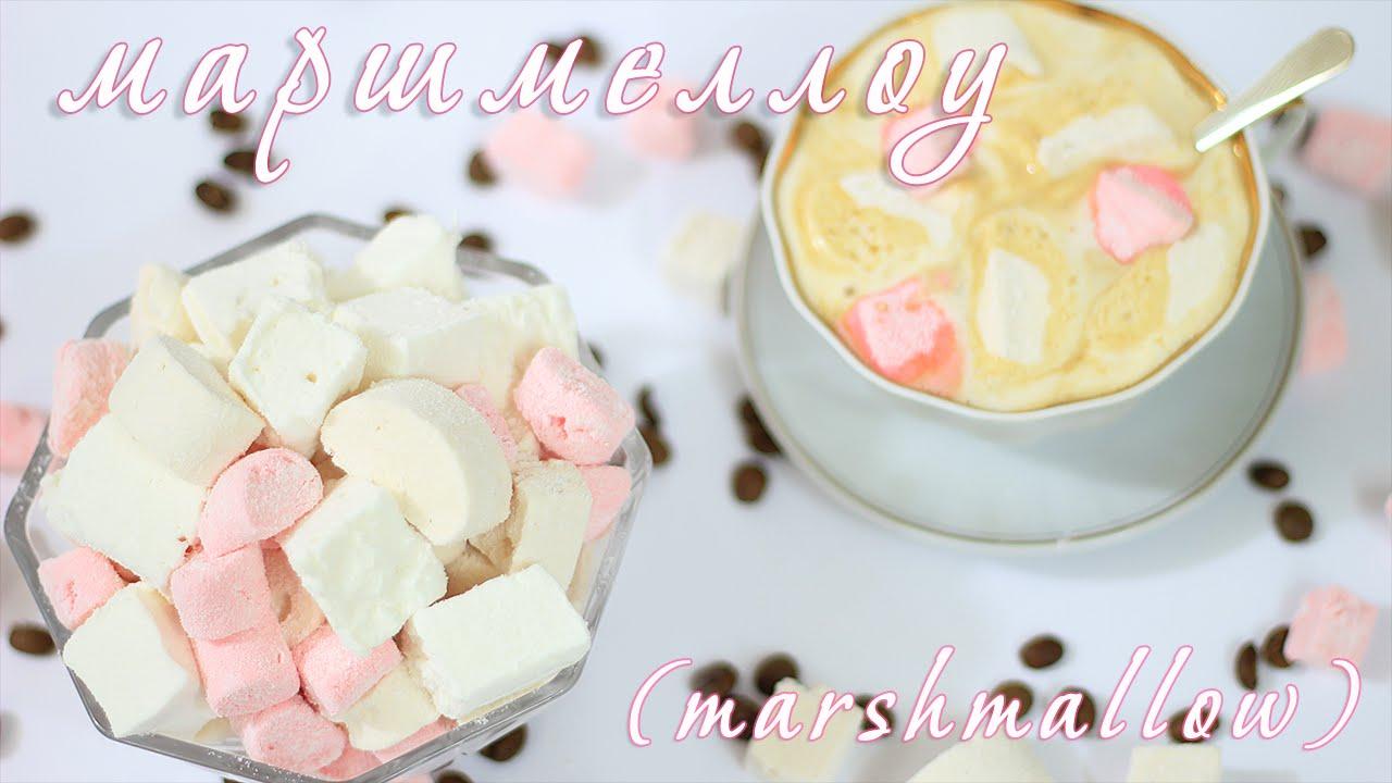 Маршмеллоу рецепты