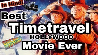 Best Hollywood Timetravel movie Review 😱😱 [ In Hindi ] || Back to Future  || movie Zilla
