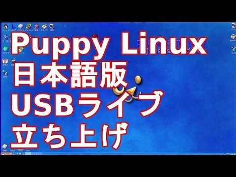 Puppy Linux(パピーリナックス)日本語版USBからライブ立ち上げ71