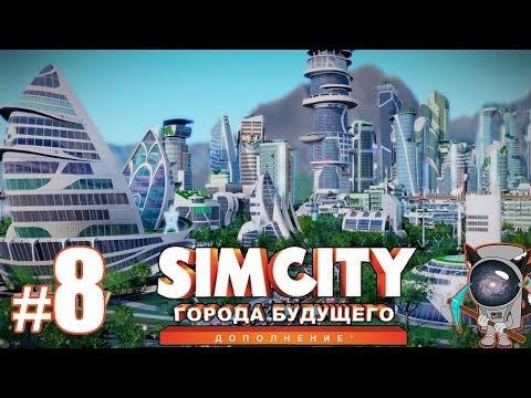SimCity: Города будущего #8 - Нужно больше автобусных остановок...