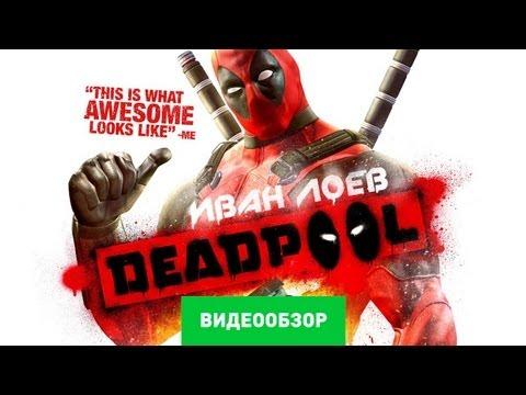 Обзор Deadpool [Review]