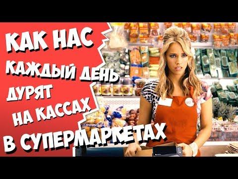Как нас каждый день дурят на кассах в супермаркетах