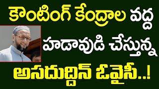 కౌంటింగ్ కేంద్రాల వద్ద హడావుడి చేస్తున్న అసదుద్దీన్ ఒవైసీ...! - Who will be Next CM Of Telangana - netivaarthalu.com