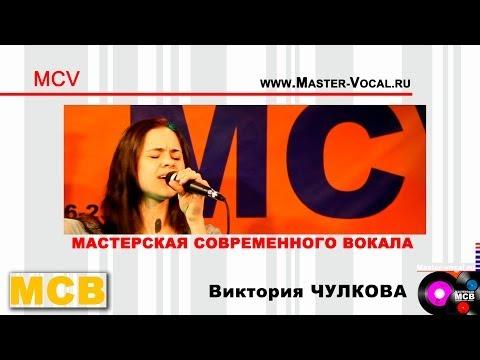 Виктория Чулкова. Мастерская современного вокала. МСВ.