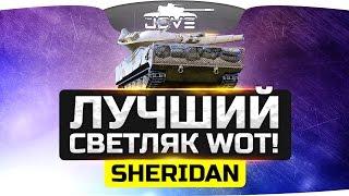 Лучший Светляк World Of Tanks ● XM551 Sheridan