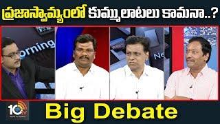 ప్రజాస్వామ్యంలో కుమ్ములాటలు కామనా..? | Telangana Politics | News Morning