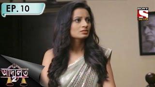 Adaalat 2 - আদালত-2 (Bengali) - Ep 10 - Abhishapto Haveli