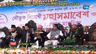 যৌতুক বিরোধী মহাসমাবেশ (লালদিঘী, চট্টগ্রাম) | Allama Abul Kashem Nuri | Bangla Waz | Chisty Waz|2018