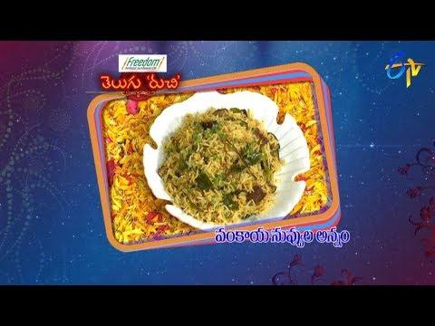 Vankaya Nuvvula Annam | Telugu Ruchi | 17th October 2018 | ETV Telugu