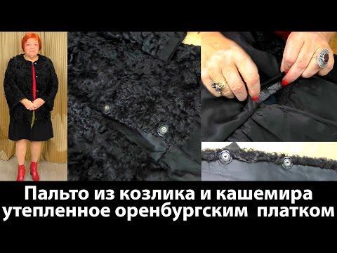 Показ готового изделия. Пальто из козлика и кашемира. Особенности раскроя и технологии.