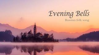 Evening Bells (Russian folk song) 양재무, 김대윤 편곡 - 테너 전병호 이마에스트리 Imaestri