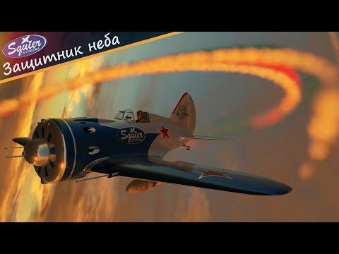 Защитник неба | War Thunder