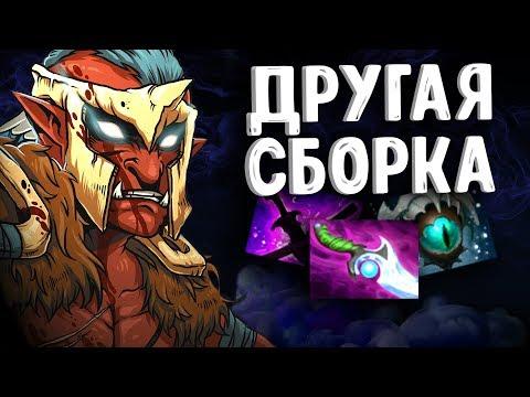ДРУГАЯ СБОРКА ТРОЛЬ ДОТА 2 - TROLL WARLORD DOTA 2