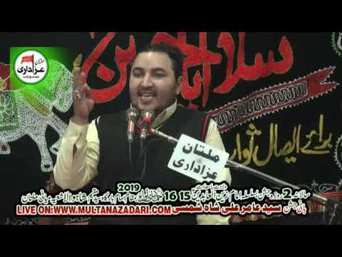 Zakir Syed Aamir Ali Shamsi I 23 Jan 2019 | Imam Bargah Maqeem Shah Wala Shia Miani Multan