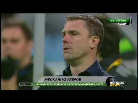 Конфликт в Динамо: Мбокани VS Ребров