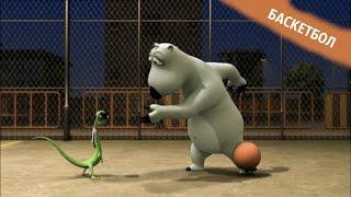 БЕРНАРД И СПОРТ - Баскетбол