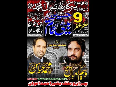 Live Majlis Aza 09 Safar 2019  Lahore  ( Busazadari Network 2 )