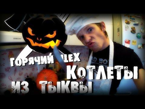Горячий Цех - Котлеты из Тыквы на Хэллоуин HALLOWEEN