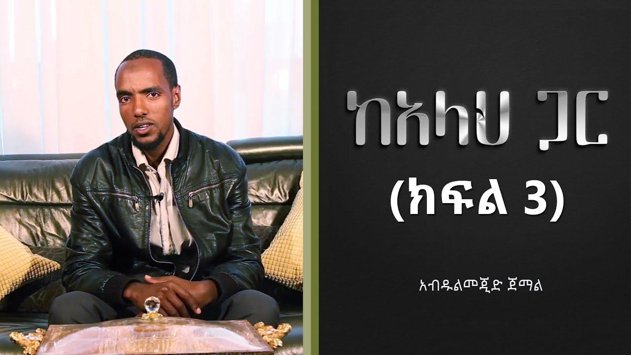 ከአላህ ጋር - (ክፍል 3) ᴴᴰ | by Abdulmejid Jemal | ethioDAAWA
