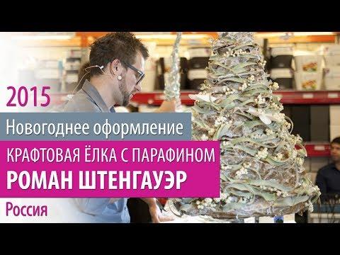 7ЦВЕТОВ-Декор мастер-класс «Новогоднее оформление 2015: дом и коммерческие пространства» (16/30)