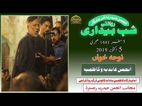 Noha | Anjuman Abidia Kazmain | Yadgar Shabedari - 5th Safar 1441/2019 - Imam Bargah Kazmain