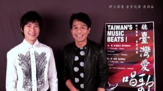 野火樂集 Wild Fire Muisic 世界巡迴:Taiwan's Music Beats! 音樂會