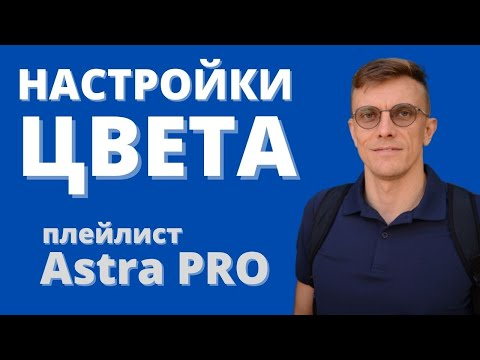 Возможности Astra PRO. Настройки цвета