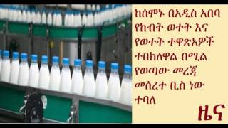 Ethiopia: Ministry Denies The Study About High Level Of Aflatoxin In Milk