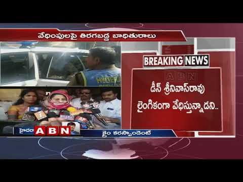 Women Alleges on Narayana College Dean Over Unprofessional Behaviour in Tarnaka | ABN Telugu