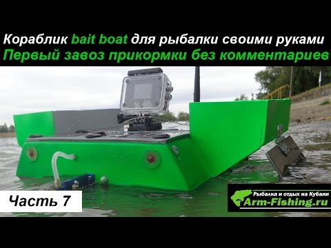 кораблики для завоза прикормки своими руками видео