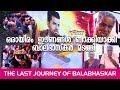 The Last Journey Of Violinist Balabhaskar | Oct 3, 2018 | Kaumudy TV